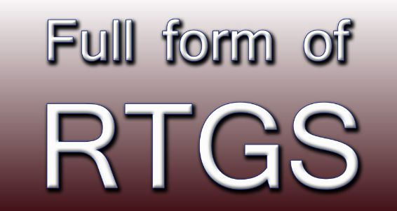 RTGS full form in banking in Hindi English