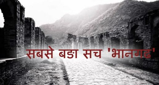 bhangarh fort incidents story