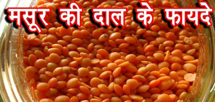 10 Masoor Dal benefits For Health