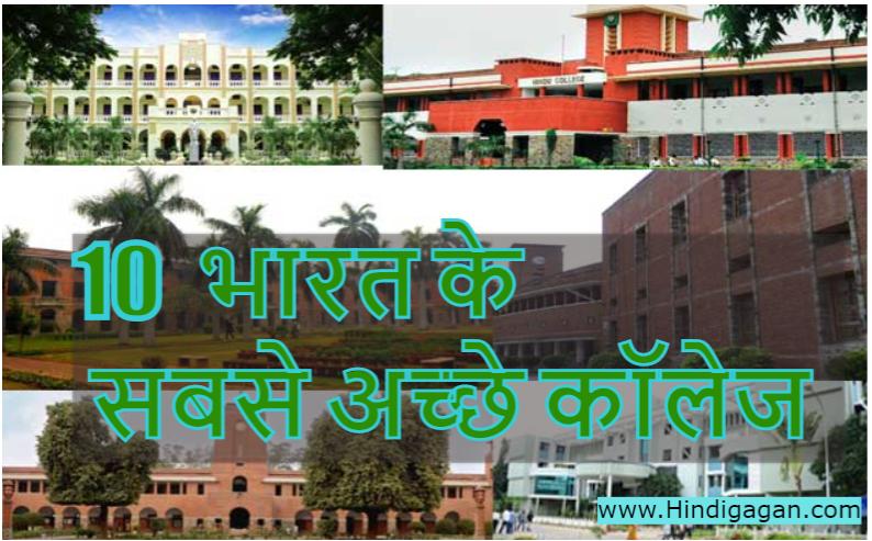 भारत के सबसे अच्छे कॉलेज