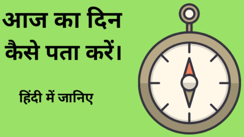 Aaj kaun sa de hai- Din Thithi Var आज कौन सा दिन है