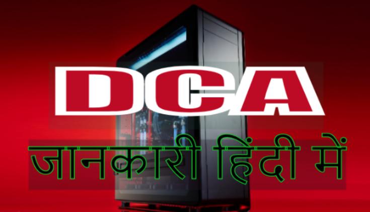 DCA in Hindi