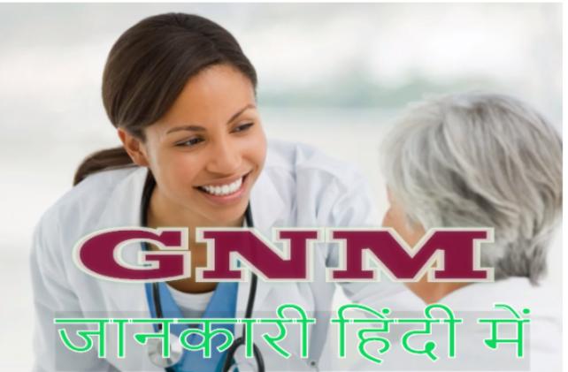GNM in Hindi