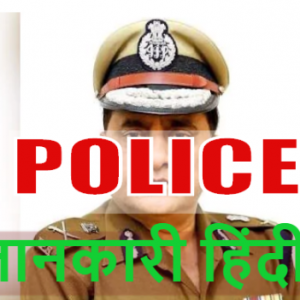 Police in Hindi