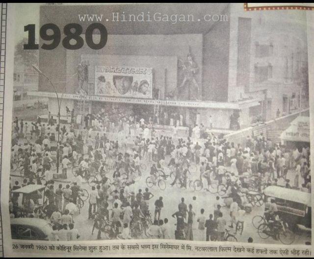 kohinoor Cinema 1980