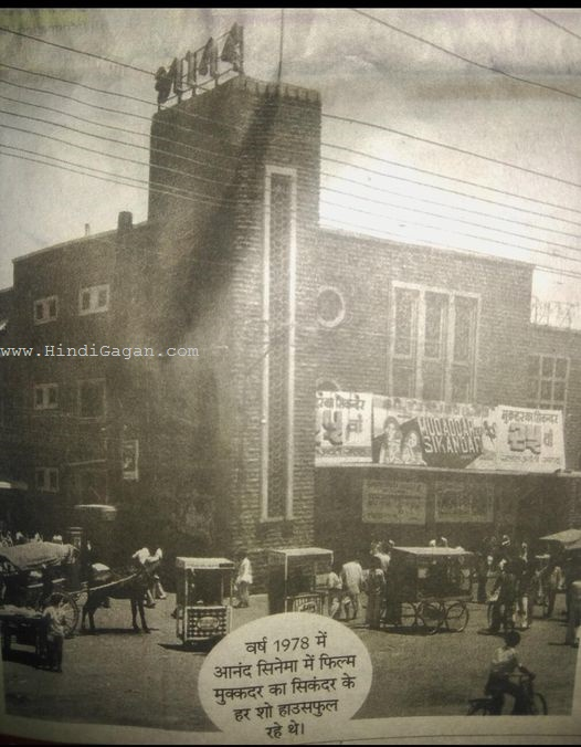Olympic cinema Jodhpur 1978