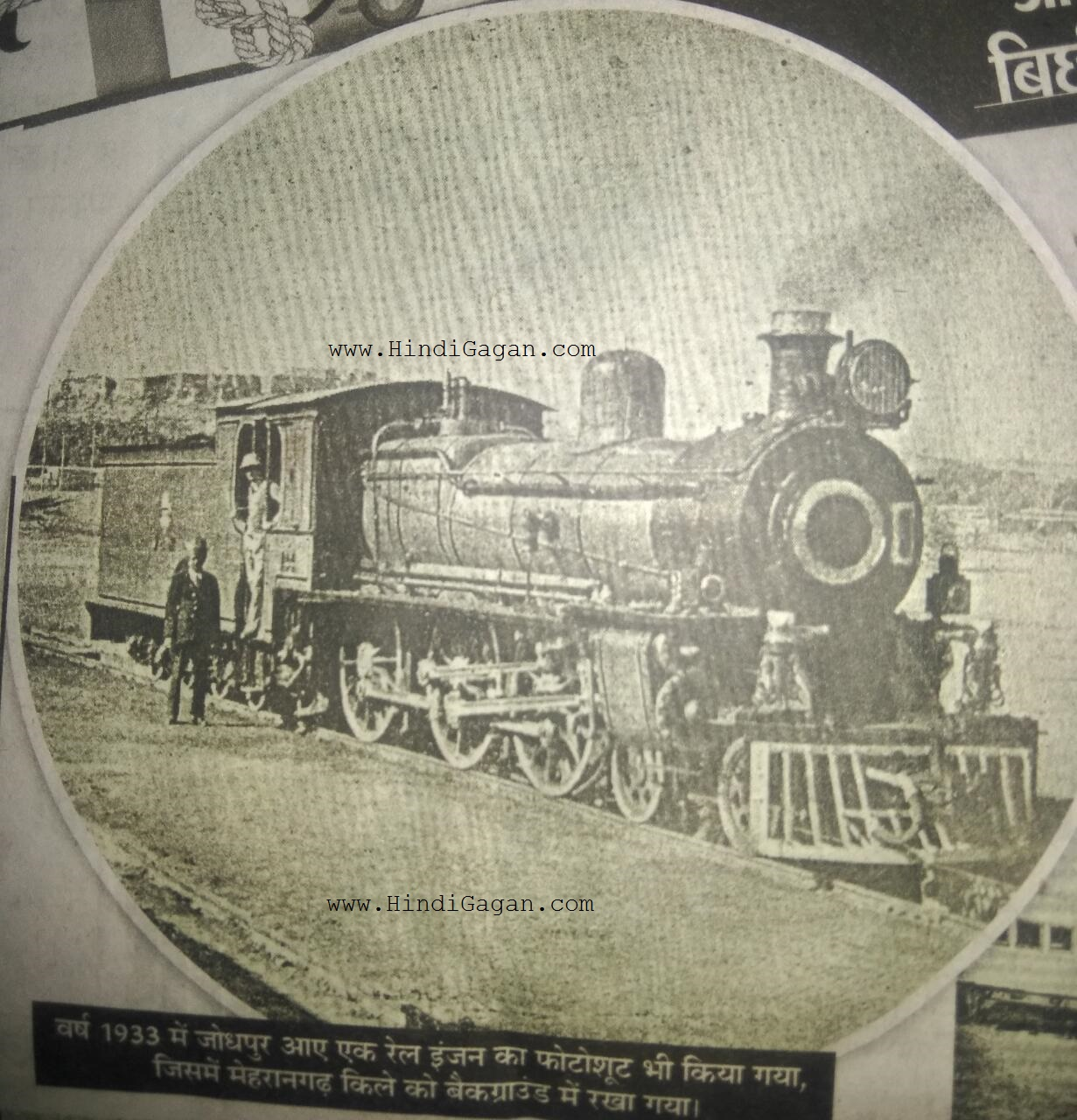 Old Image of Jodhpur meter Gage line